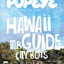POPEYE NO.793 「HAWAII GUIDE FOR CITY BOYS」