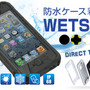 WETSUIT for iPhone5s/5