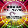 STUDIO VOICE Vol.370