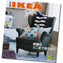 IKEA2013