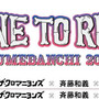 BONE TO RUN! YUMEBANCHI