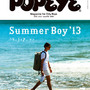 POPEYE No.795 Summer Boy'13