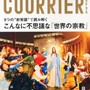 COURRiER Japon ( ) 2012 08 []