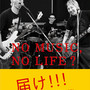 NO MUSIC, NO LIFE 