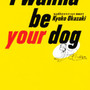 i wanna be your dog
