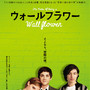 ウォールフラワー / The Perks of Being a Wallflower