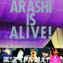 5ARASHI IS ALIVE!