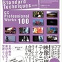 Premiere Pro Standard Techniques[第2版] -CC Professional Works 100