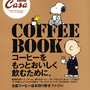 Casa BRUTUS  COFFEE BOOK 