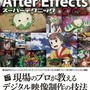 After Effects CC/CS6 スーパーテクニック(DVD-ROM付)