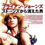 DVD : Stoned~Brian Jones