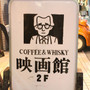 coffee & whisky 映画館