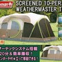 Coleman コールマン USモデル SCREENED 10-PERSON WEATHERMASTER TENT 10人用テント