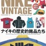 NIKE VINTAGE