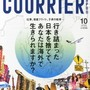 COURRiER Japon ( ) 2012 10 []