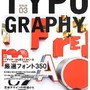 TYPOGRAPHY()03   350